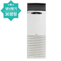 스탠드형 냉난방기(36평형)