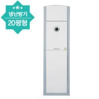 스탠드형 냉난방기(20평형)