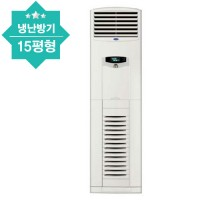 스탠드형 냉난방기(15평형)