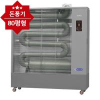 원적외선 튜브히터 MSH-250